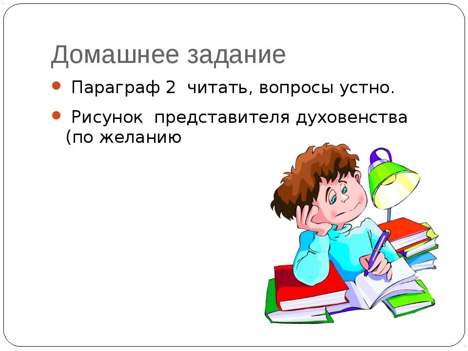 Домашнее задание Параграф 2 читать, вопросы устно. Рисунок представителя духо...