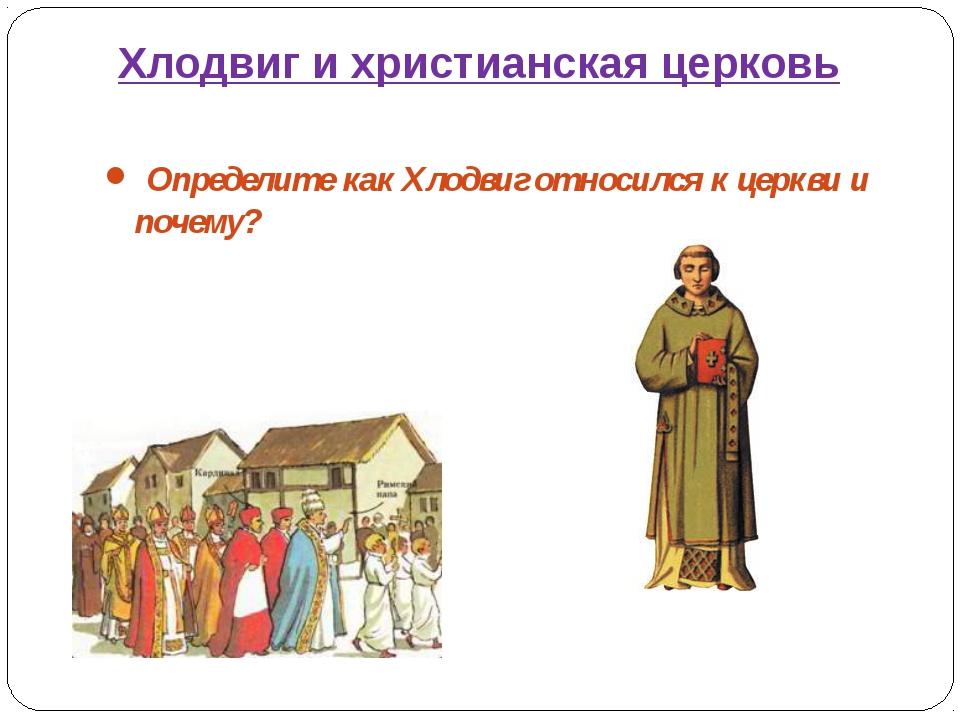 Хлодвиг и христианская церковь Определите как Хлодвиг относился к церкви и п...