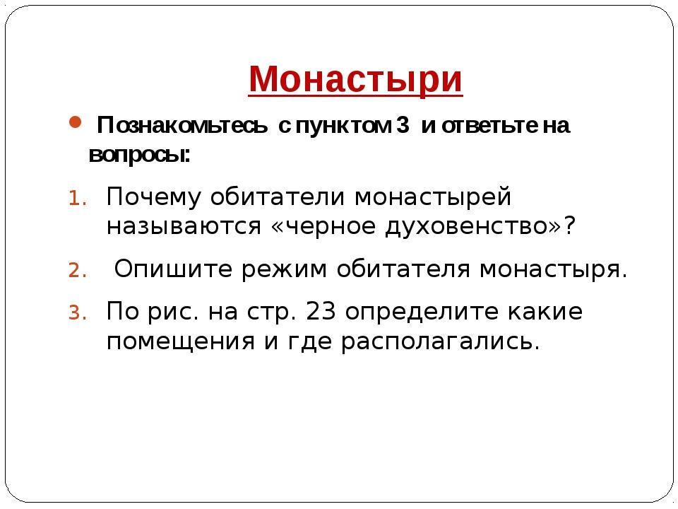 Монастыри Познакомьтесь с пунктом 3 и ответьте на вопросы: Почему обитатели м...