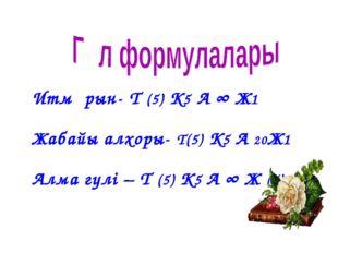 Итмұрын- Т (5) К5 А ∞ Ж1 Жабайы алхоры- Т(5) К5 А 20Ж1 Алма гүлі – Т (5) К5
