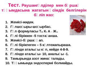 Тест. Раушангүлділер мен бұршақ тұқымдасына жататын өсімдік белгілерін бөліп