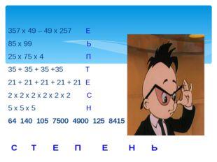 357 х 49 – 49 х 257 Е 85 х 99 Ь 25 х 75 х 4 П 35 + 35 + 35 +35 Т 21 + 21 + 21