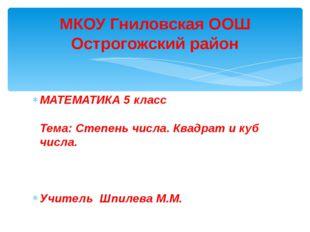 МАТЕМАТИКА 5 класс Тема: Степень числа. Квадрат и куб числа. Учитель Шпилева