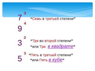 """3 7 """"Семь в третьей степени"""" 9 4 3 2 """"Три во второй степени"""" """"или Три в квадр"""