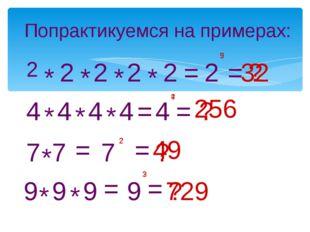 Попрактикуемся на примерах: 2 * 2 * 2 * 2 * 2 = ? 2 ? = 4 * 4 * 4 * 4 = 4 ? =