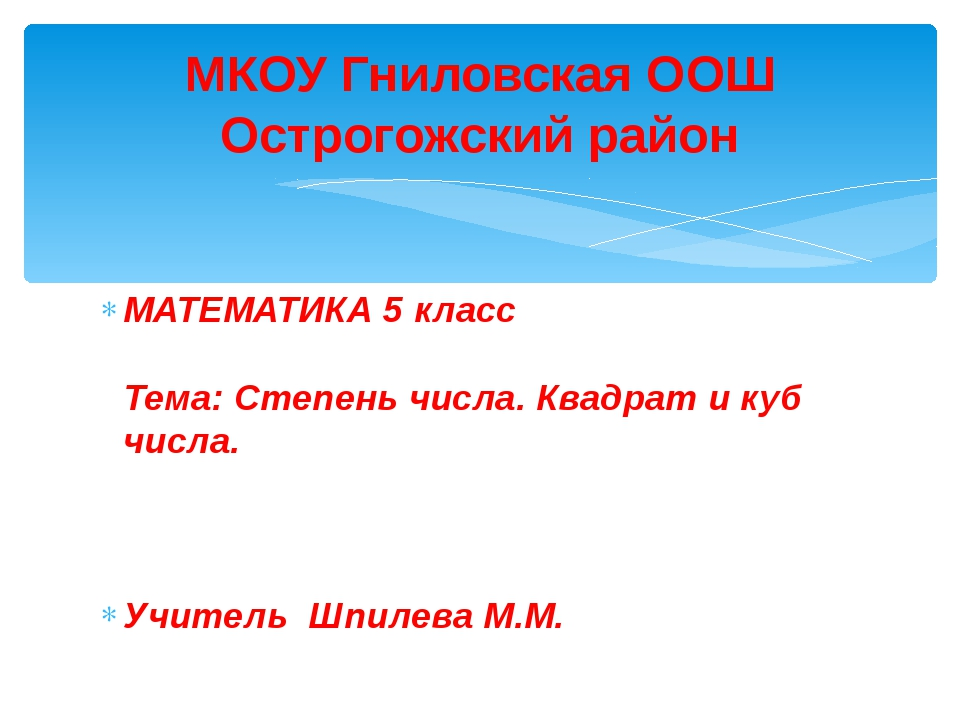 МАТЕМАТИКА 5 класс Тема: Степень числа. Квадрат и куб числа. Учитель Шпилева...