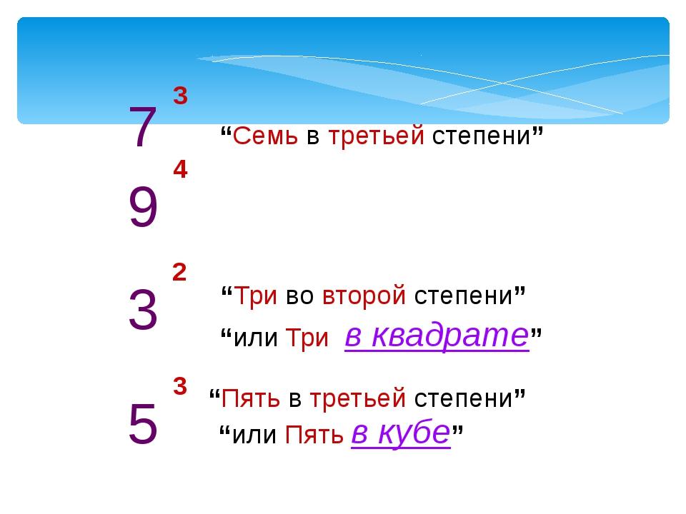 """3 7 """"Семь в третьей степени"""" 9 4 3 2 """"Три во второй степени"""" """"или Три в квадр..."""