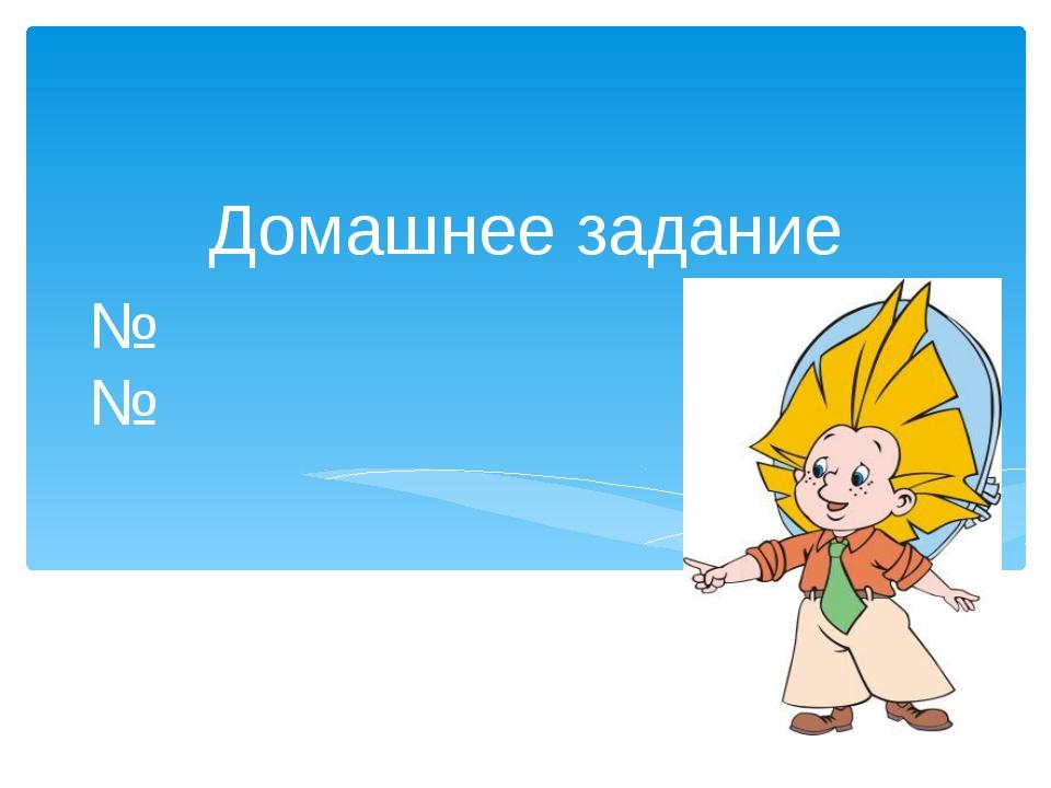 № № Домашнее задание