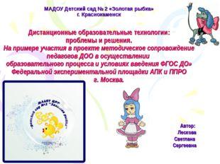 МАДОУ Детский сад № 2 «Золотая рыбка» г. Краснокаменск Дистанционные образова