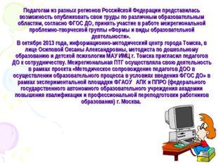 Педагогам из разных регионов Российской Федерации представилась возможность о