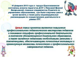 16 февраля 2013 года в городе Краснокаменске состоялась встреча педагогов ДОУ