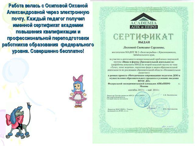 Работа велась с Осиповой Оксаной Александровной через электронную почту. Кажд...