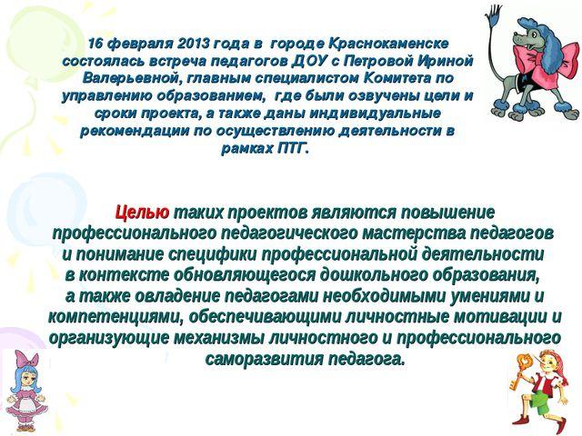 16 февраля 2013 года в городе Краснокаменске состоялась встреча педагогов ДОУ...