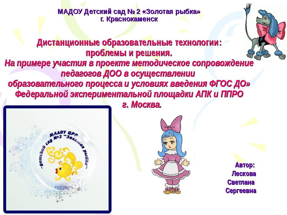 МАДОУ Детский сад № 2 «Золотая рыбка» г. Краснокаменск Дистанционные образова...
