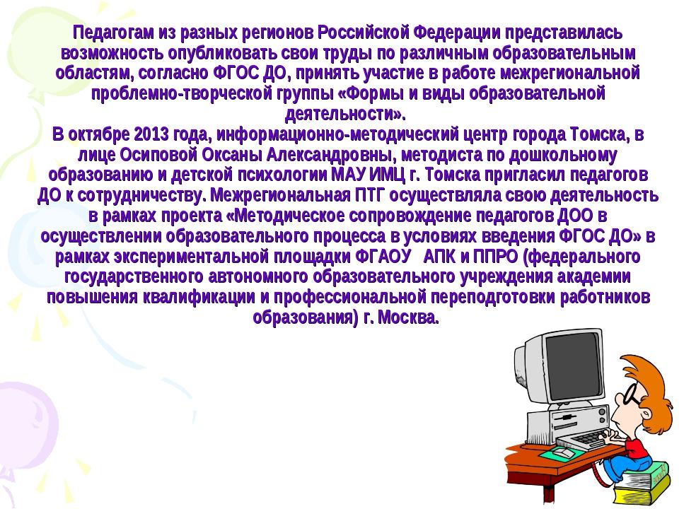 Педагогам из разных регионов Российской Федерации представилась возможность о...