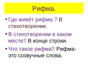 Рифма. Где живёт рифма ? В стихотворении. В стихотворении в каком месте? В ко