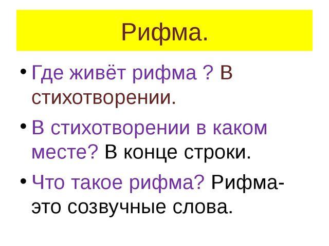Рифма. Где живёт рифма ? В стихотворении. В стихотворении в каком месте? В ко...