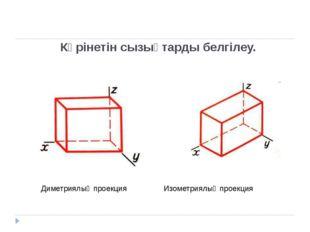 Көрінетін сызықтарды белгілеу. Диметриялық проекция Изометриялық проекция