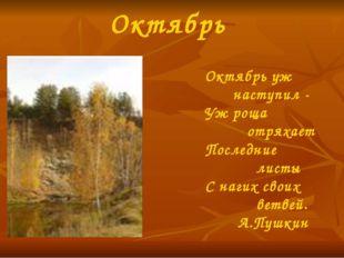 Октябрь Октябрь уж наступил - Уж роща отряхает Последние листы С нагих своих
