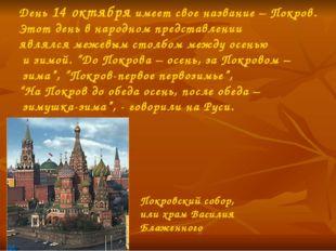 День 14 октября имеет свое название – Покров. Этот день в народном представле
