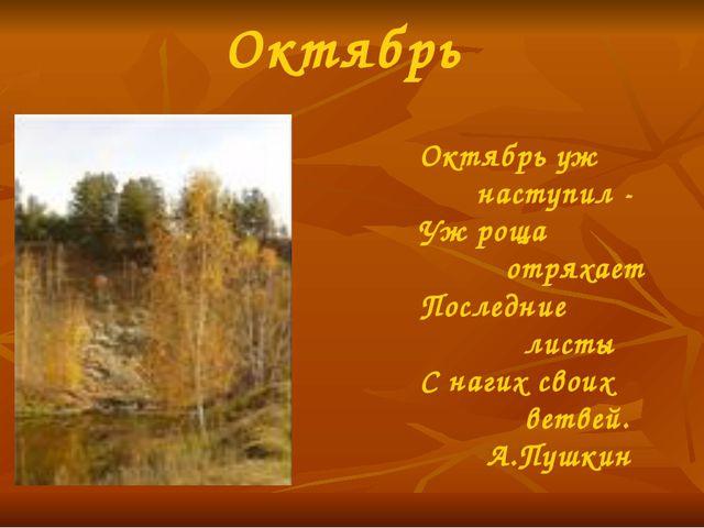 Октябрь Октябрь уж наступил - Уж роща отряхает Последние листы С нагих своих...