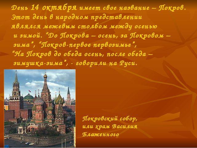 День 14 октября имеет свое название – Покров. Этот день в народном представле...