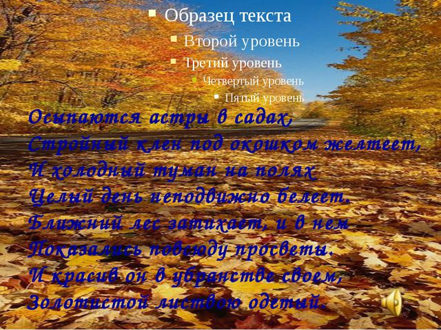Осыпаются астры в садах, Стройный клен под окошком желтеет, И холодный туман...