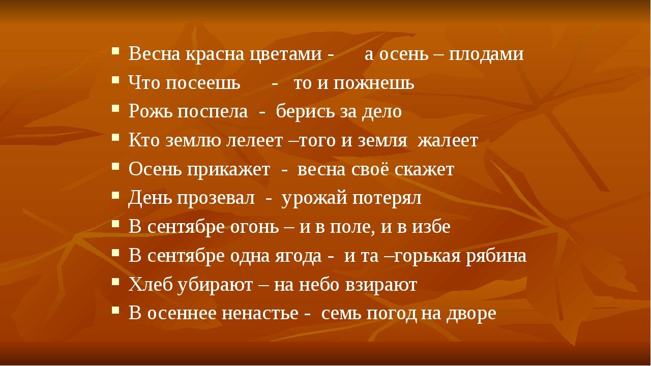 Весна красна цветами - а осень – плодами Что посеешь - то и пожнешь Рожь посп...