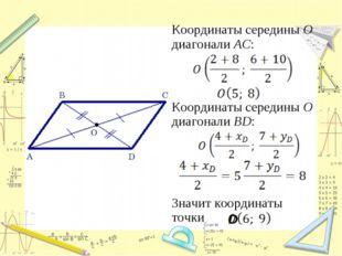 Координаты середины О диагонали АС: Координаты середины О диагонали BD: Значи