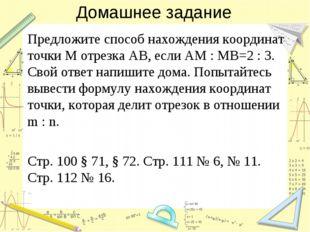 Домашнее задание Предложите способ нахождения координат точки M отрезка AB, е