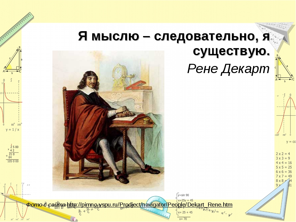 Я мыслю – следовательно, я существую. Рене Декарт Фото с сайта http://pimno.v...