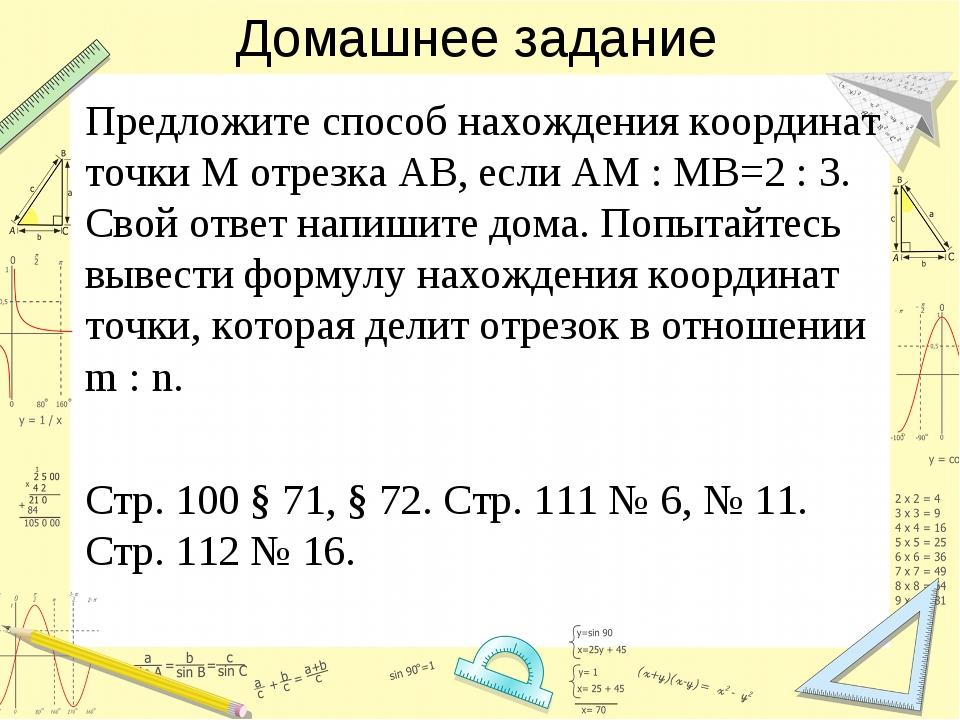 Домашнее задание Предложите способ нахождения координат точки M отрезка AB, е...