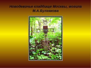 Новодевичье кладбище Москвы, могила М.А.Булгакова