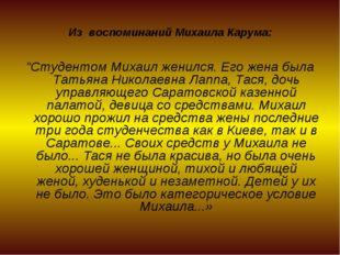"""Из воспоминаний Михаила Карума: """"Студентом Михаил женился. Его жена была Тать"""