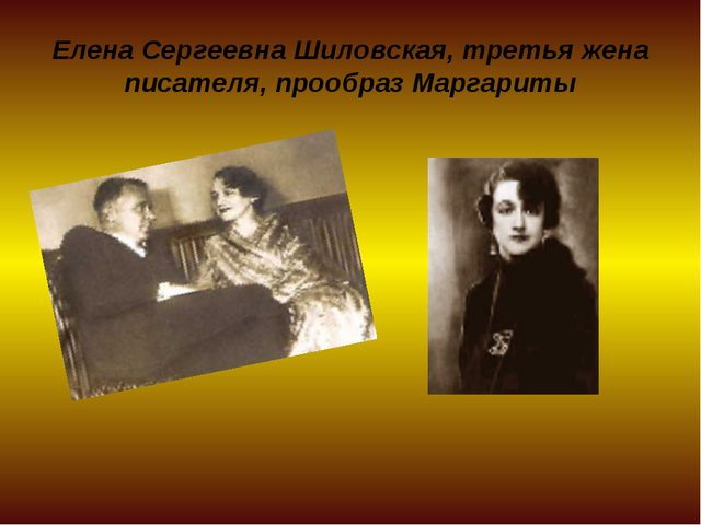 Елена Сергеевна Шиловская, третья жена писателя, прообраз Маргариты