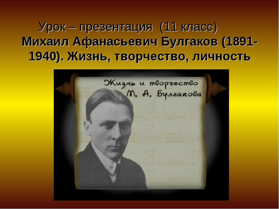 Урок – презентация (11 класс) Михаил Афанасьевич Булгаков (1891-1940). Жизнь...