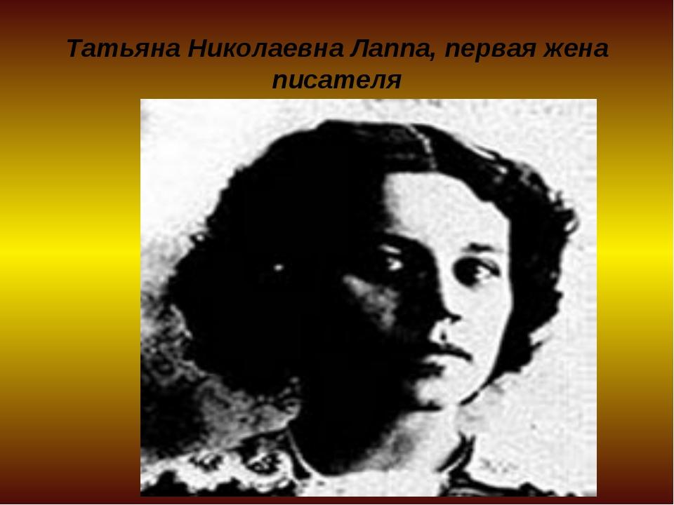 Татьяна Николаевна Лаппа, первая жена писателя