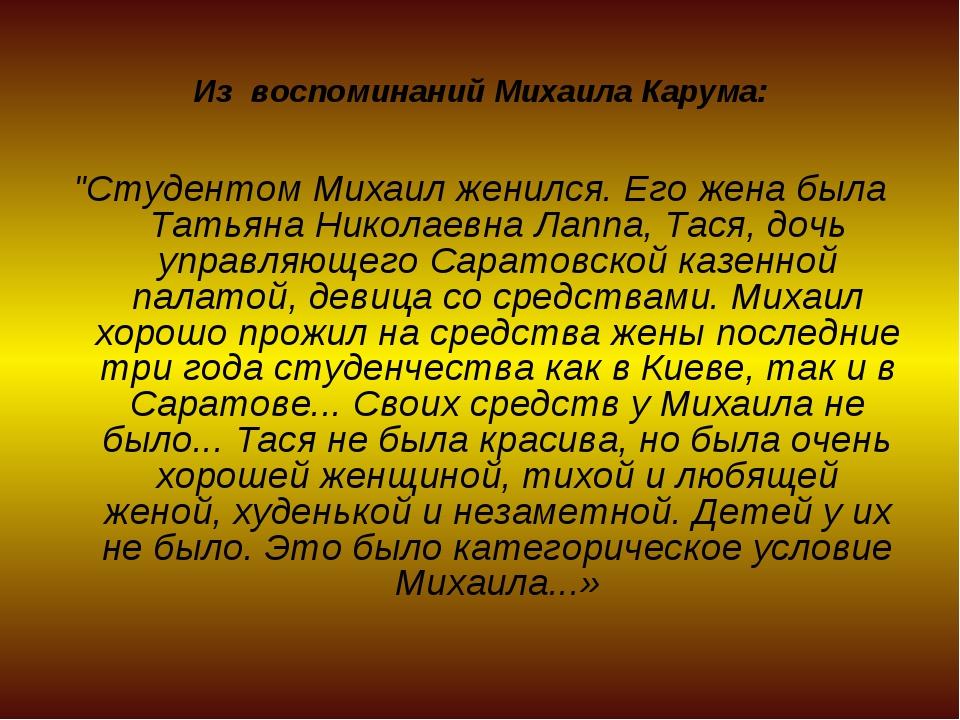 """Из воспоминаний Михаила Карума: """"Студентом Михаил женился. Его жена была Тать..."""