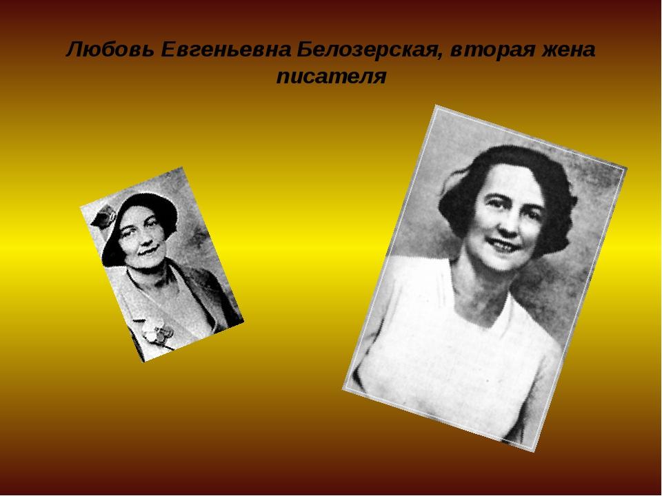 Любовь Евгеньевна Белозерская, вторая жена писателя