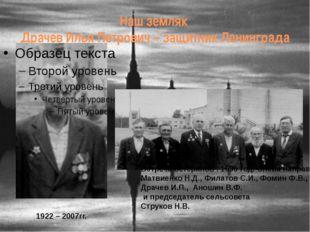 Наш земляк Драчев Илья Петрович – защитник Ленинграда 1922 – 2007гг. Встреча