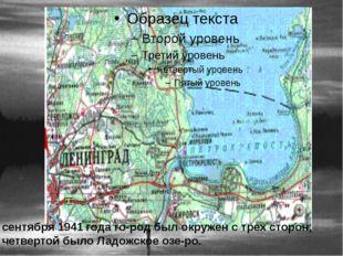 8 сентября 1941 года город был окружен с трех сторон, с четвертой было Ладо