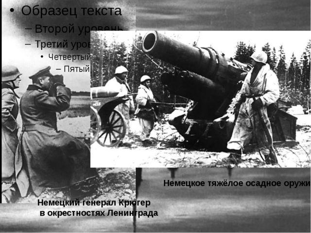 Немецкий генерал Крюгер в окрестностях Ленинграда Немецкое тяжёлое осадное о...