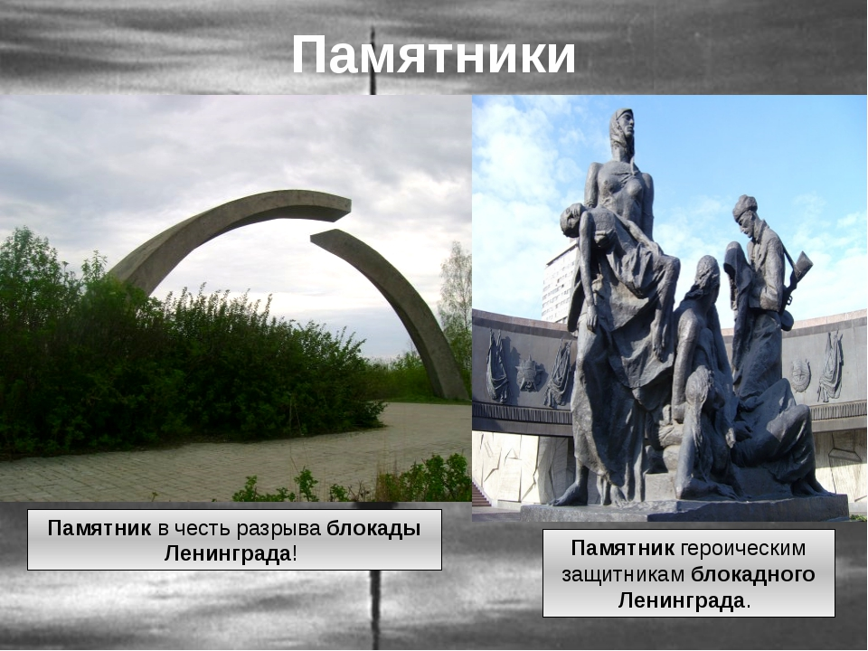 Памятники Памятник в честь разрыва блокады Ленинграда! Памятник героическим з...