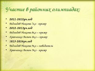 Участие в районных олимпиадах: 2011-2012уч.год Ведмедев Никита 7кл -призер 2
