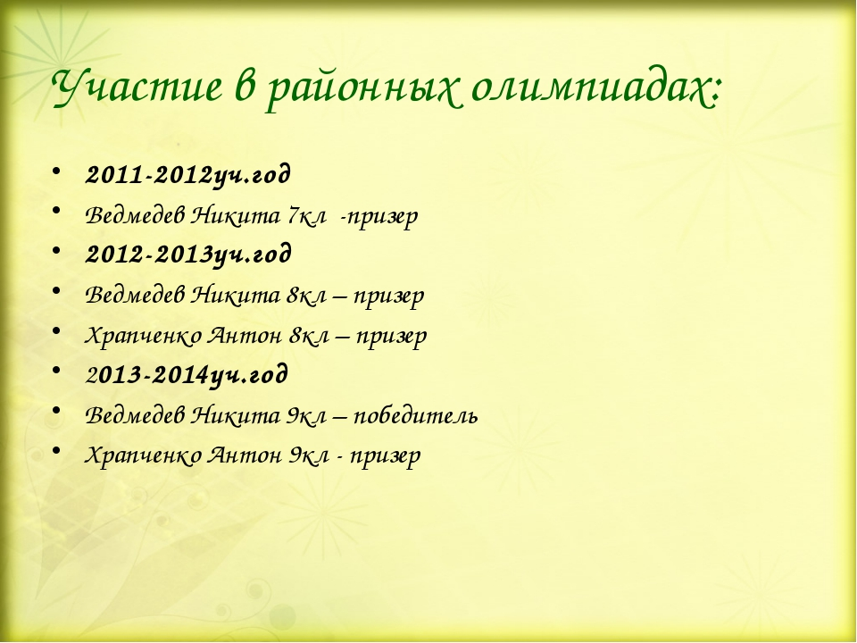 Участие в районных олимпиадах: 2011-2012уч.год Ведмедев Никита 7кл -призер 2...