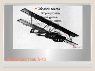 Летающий танк А-40