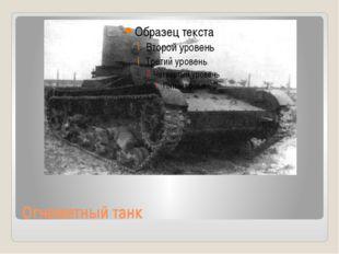 Огнеметный танк