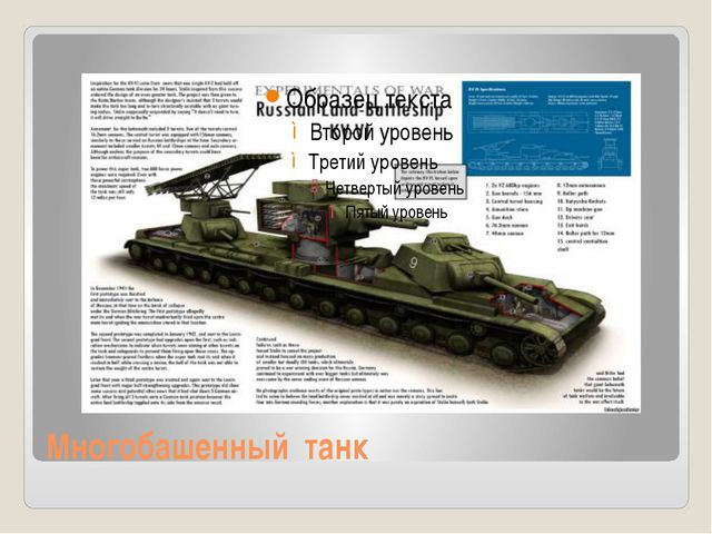 Многобашенный танк