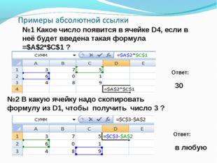Text №1 Какое число появится в ячейке D4, если в неё будет введена такая форм