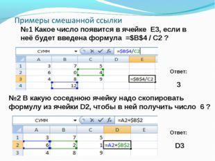 Text №1 Какое число появится в ячейке Е3, если в неё будет введена формула =$